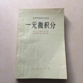 高等学校试用教材 一元微积分 北京大学数学力学系 高等教学教材编写组