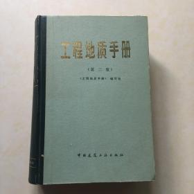 工程地质手册 第二册