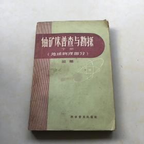 铀矿床普查与勘探 下册 地球物理部分
