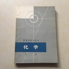 数理化自学丛书 化学 第三册