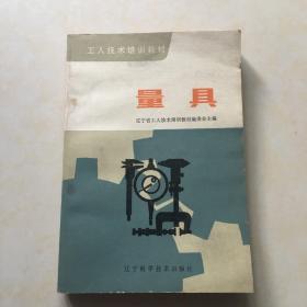 量具 封面设计 曹文太 插图 南宗和 鄂佩华 靳英秀