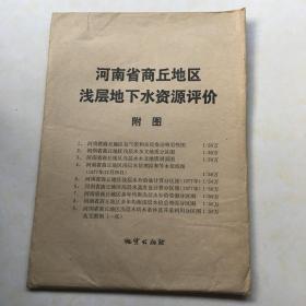 河南省商丘地区浅层地下水资源评价附图 1-9
