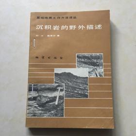 沉积岩的野外描述 ME图克尔著  喷射式孔底反循环钻进技术 郑石仁 一函2本