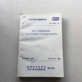 国家标准  岩土工程勘察规范 GB 50021-94