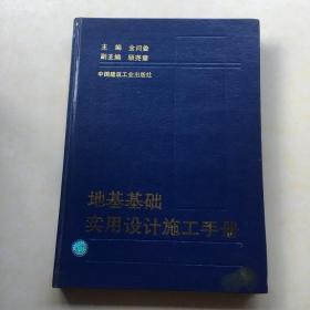 地基基础实用设计施工手册