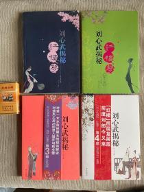 刘心武揭秘红楼梦 四册全