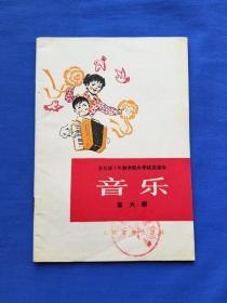 全日制十年制小学试用课本 音乐 第六册