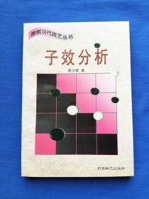 围棋现代技艺丛书:子效分析
