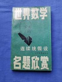 世界数学名题欣赏丛书 连续统假设