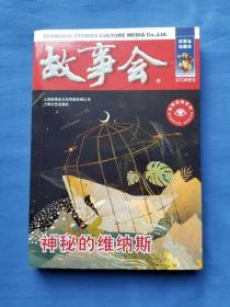 神秘的维纳斯(故事会珍藏本)/惊悚恐怖系列