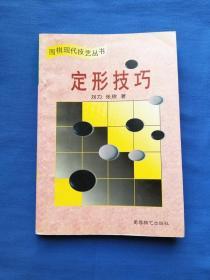 定形技巧(围棋现代技艺丛书)