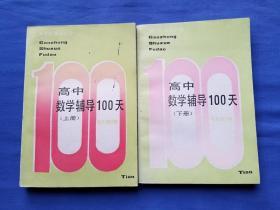 高中数学辅导100天(上下册)