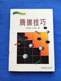 腾挪技巧(围棋现代技艺丛书)