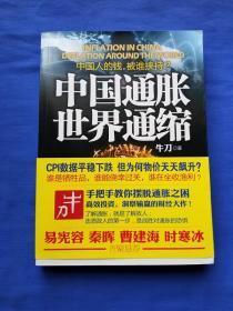 中国通胀世界通缩:中国人的钱,被谁挟持?