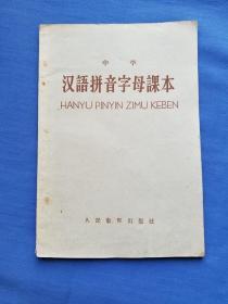 中学汉语拼音字母课本