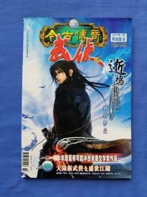 今古传奇武侠版 2005年10月月末版,碎石作品《逝鸿传说》