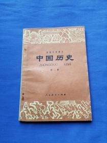 初级中学课本 中国历史 第二册