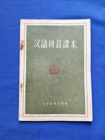 汉语拼音课本
