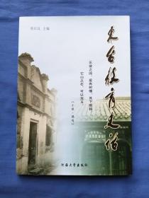 东台教育史话 (作者签赠本)