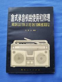 盒式录音机的使用和修理