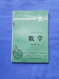 江苏省中学课本 数学 高中第一册(前有毛主席语录)