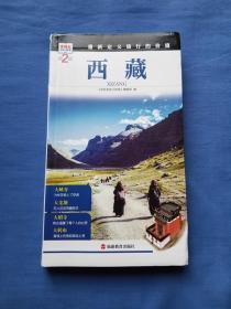 发现者旅行指南:西藏(第2版)
