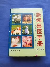 新编兽医手册(修订版)