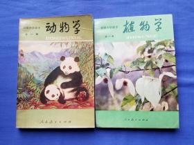 初级中学课本 植物学+动物学(两册合售)
