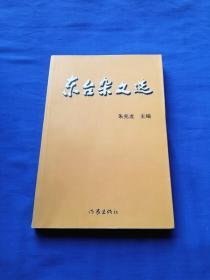 东台杂文选(1979-2004)