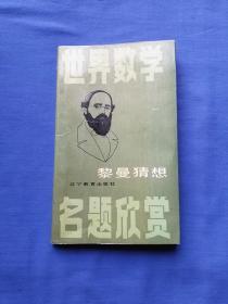 世界数学名题欣赏丛书:黎曼猜想