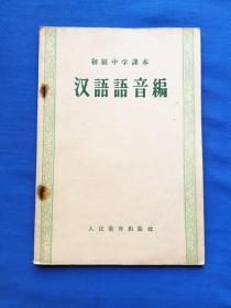 初级中学课本: 汉语拼音编 (50年代老课本)