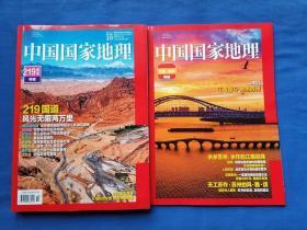 中国国家地理(2021.10)(219国道专辑)