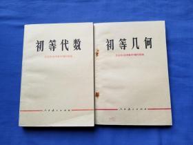 初等代数+初等几何(两册合售)