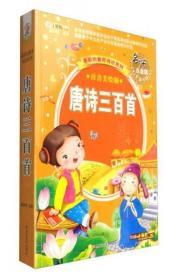 多彩的童年书坊系列:唐诗三百首(名师点金版全新升级 注音美绘版)