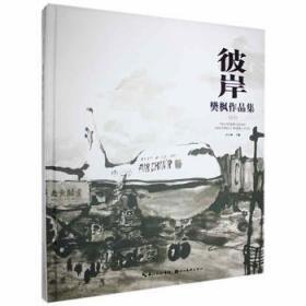 彼岸:樊枫作品集2020