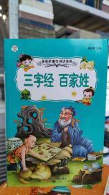 多彩的童年书坊系列:三字经 百家姓(名师点金版 注音美绘版 全新升级)