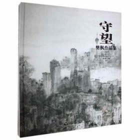 守望:樊枫作品集2020