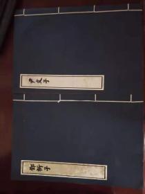 四部丛刊:尹文子