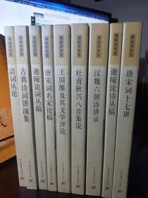 迦陵著作集(共九册)