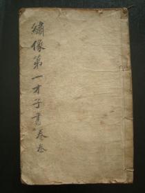 M6966珍罕木版小说《第一才子书 卷5》,大开本三国演义品相好厚本