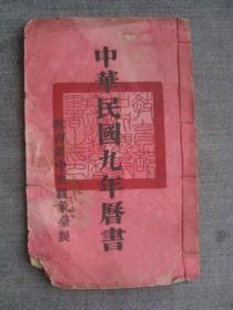 A8458年历书珍本教育部中央观象台民国9年《年历》,山东地区内容,保存下来的非常罕见