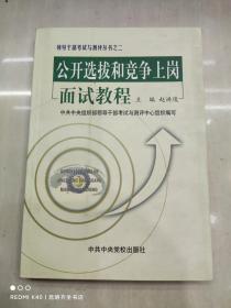 领导干部考试测评丛书:公开选拔和竞争上岗面试教程