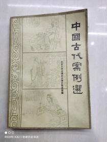 中国古代案例选