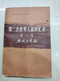 第二次世界大战回忆录 第六卷