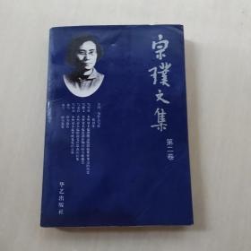 宗璞文集(第二卷)