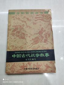 中国古代战争故事