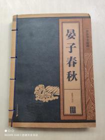 线装中华国粹:晏子春秋
