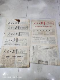人民日报 1969年8月13日(1-6版)