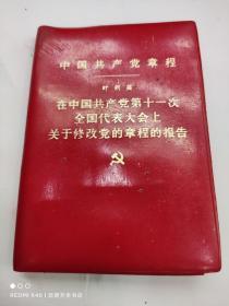 中国共产党章程 叶剑英在中国共产党第十一次全国代表大会上关于修改党的章程的报告