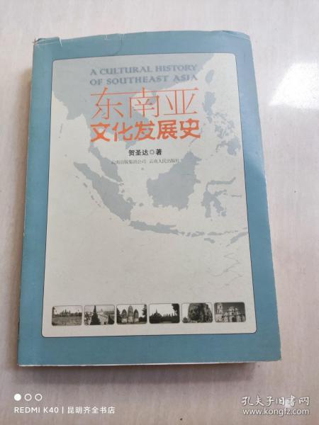 东南亚文化发展史